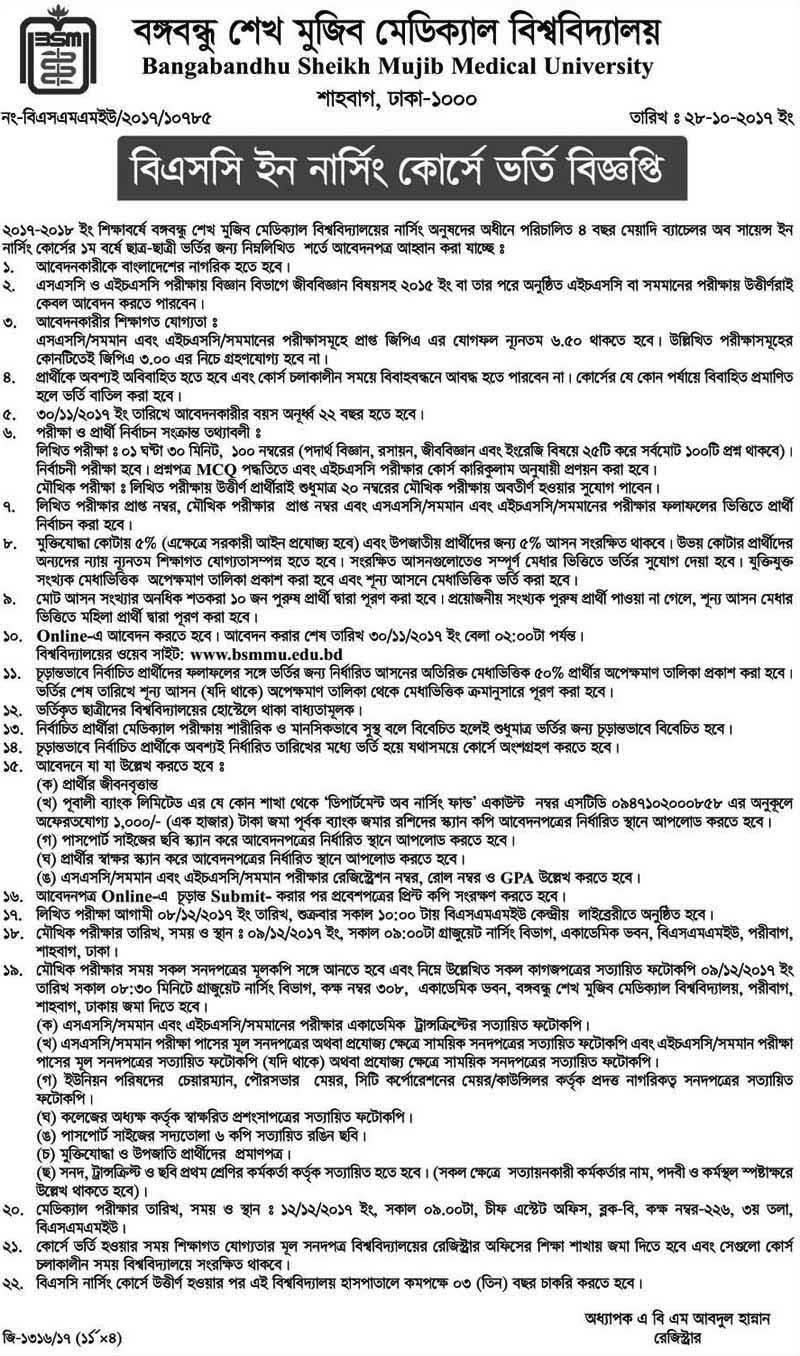 Bangabandhu Sheikh Mujib Medical University Admission 2017-18